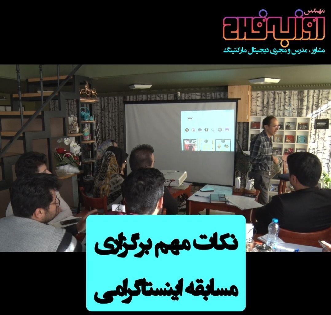 برگزاری مسابقه ونظر سنجی اینستاگرامی